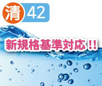 清涼飲料水(殺除菌有)42項目検査【製造基準】 | 水質検査なら日吉 ...